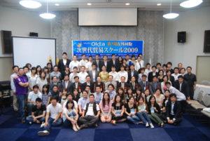 역사사진: 2009년 8월 일본 통합무역스쿨
