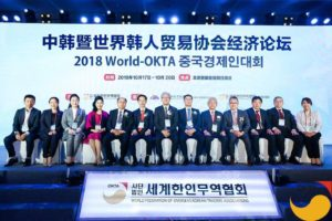 2018 중국경제인대회(북경) 참가 / 2018.10.17 – 19