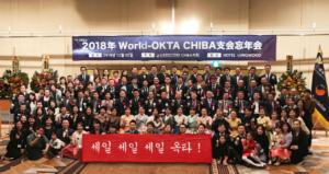 2018년 치바지회 송년회 150여명 참가  – 2018.12.02